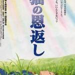 O Reino dos Gatos (Neko no ongaeshi/ 2002)