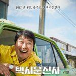 O Motorista de Taxi (Taeksi Woonjunsa, 2017)